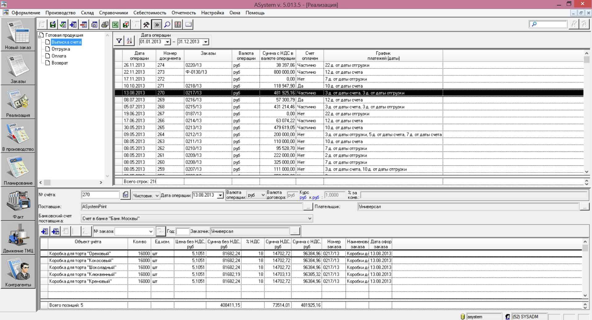 Реализация в системе управления полиграфическим предприятием ASystem