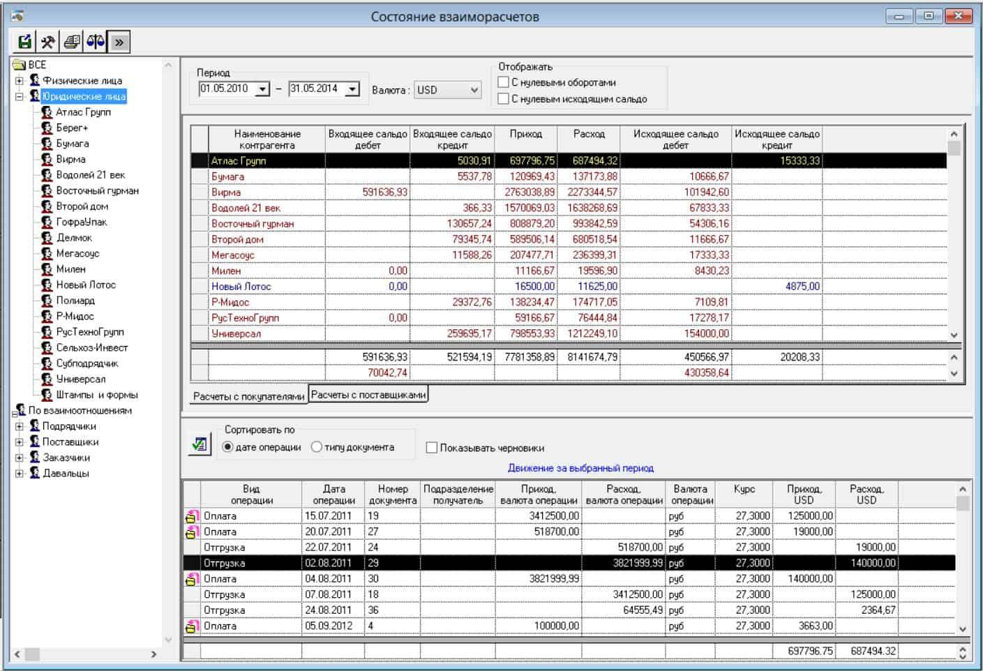 Взаиморасчеты в системе управления полиграфическим предприятием ASystem