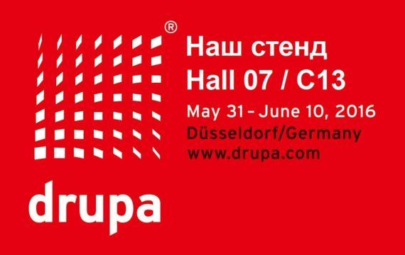 Компания Моноритм выставляется на DRUPA 2016