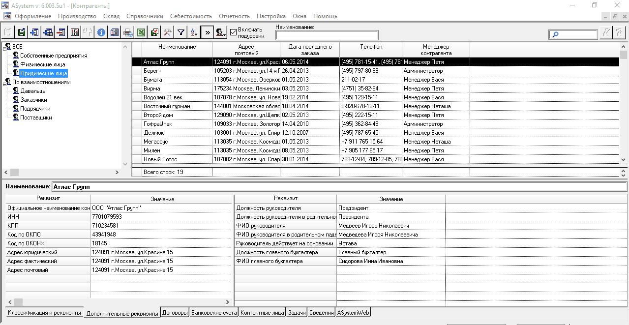 Учетные данные контрагента