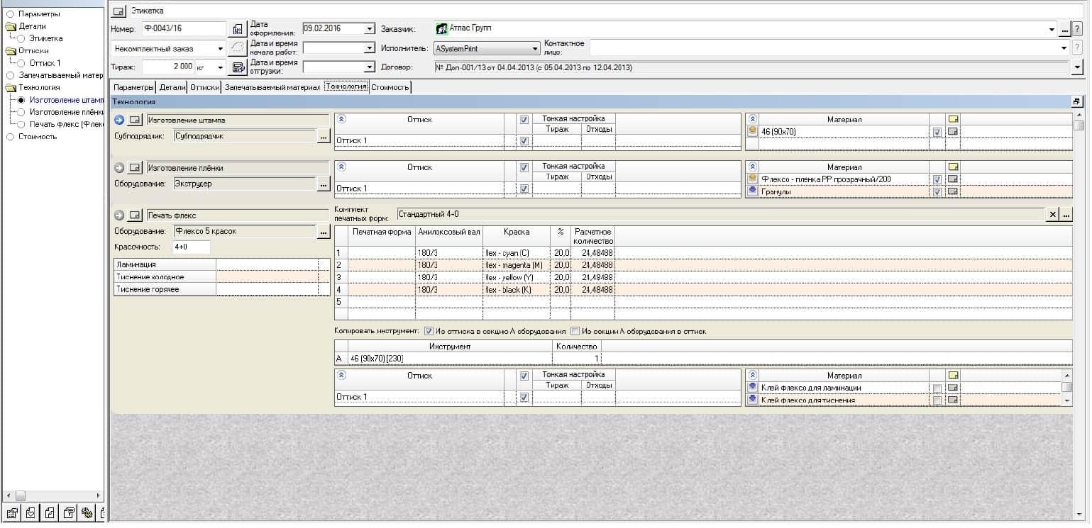 Вышло обновление ASystem 6.005.3