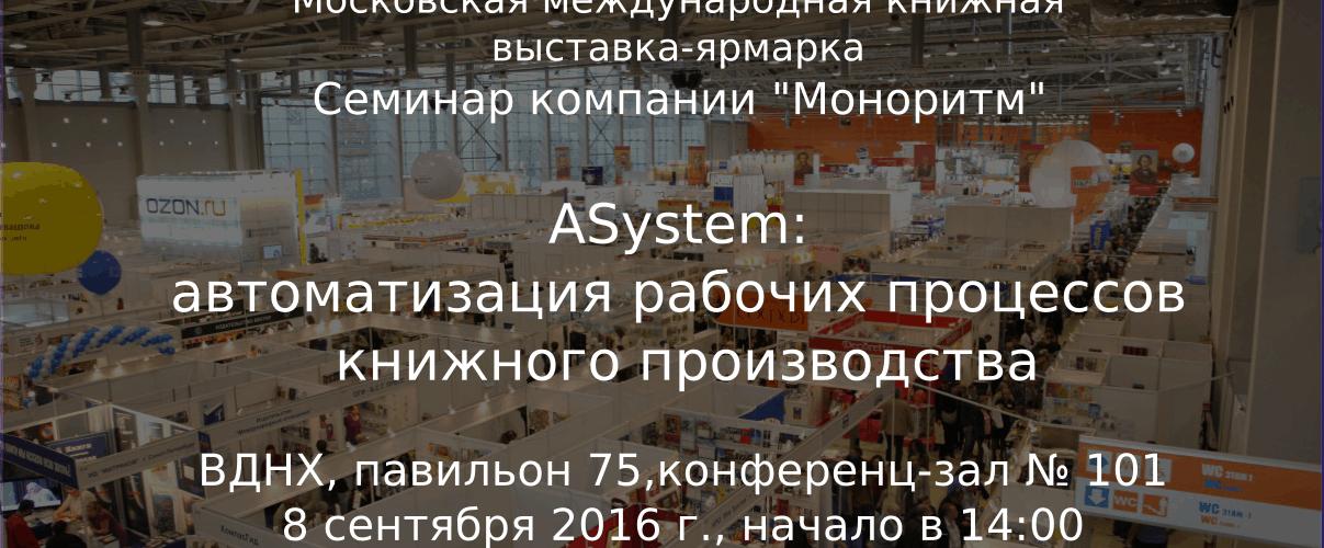«ASystem: автоматизация рабочих процессов книжного производства»