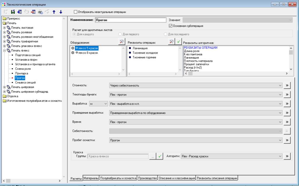Нормирование оборудования в системе управления полиграфическим предприятием ASystem