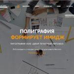 «Двор печатный АВТОВАЗ», Тольятти