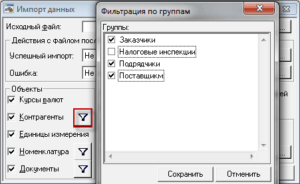 Обмен данными с внешними системами ASystemExchange